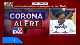కనిపిస్తే కాల్చివేసే పరిస్థితిని తెచ్చుకోకండి - KCR strong warning to lockdown violators - TV9