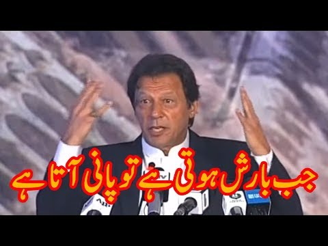 """PM Imran Khan mimics Bilawal Bhutto Statment, """"Jab Barish Hoti Hai Tu Pani Aata Hai"""