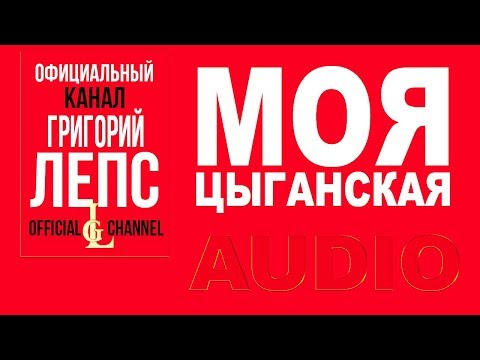 Григорий Лепс  -  Моя цыганская  (Парус. Альбом 2004)