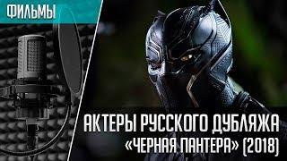 «Черная Пантера» — Актеры русского дубляжа | Кто озвучивал Черную Пантеру? (MARVEL 2018)