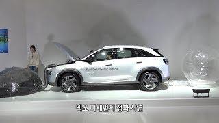 [현대자동차] 현대자동차 넥쏘(NEXO), 미세먼지 정화 시연 in 2019 서울모터쇼