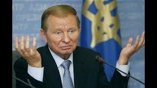 Кучма наехал на Порошенка: Ты развалил страну, мерзавец!
