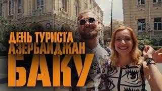 День туриста. Баку