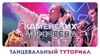 Настя Каменских и Надя Дорофеева -  АбнимосДосвидос (Часть  Kika 2si )