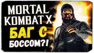 МЕГА БАГ С БО РАЙ ЧО! НЕПРОХОДИМЫЙ БОСС? - Mortal Kombat X Mobile