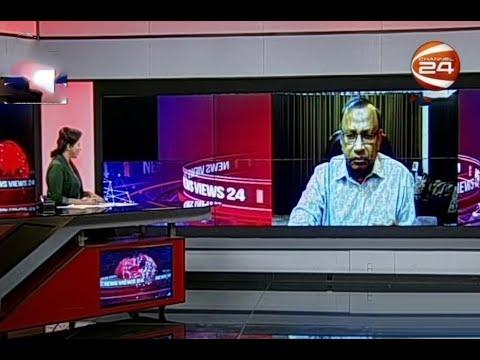 News Views 24 | নিউজ ভিউজ 24 | 9 September 2020