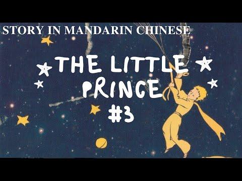 小王子 第三集 The Little Prince #3