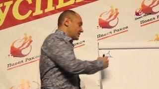 Павел Раков видео