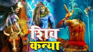 Shiv Kanya (2019) Hindi Bollywood Bhakti New Movie 2019 - Download this Video in MP3, M4A, WEBM, MP4, 3GP