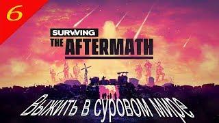 Surviving the Aftermath ➤Выжить в суровом мире #6
