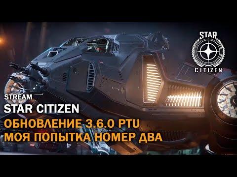 Star Citizen: Обновление 3.6.0 PTU   Моя Попытка Номер Два   Стрим