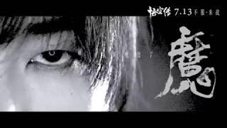 華晨宇  《齊天》MV (電影悟空傳主題曲)