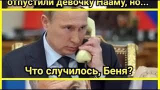Зачем Нетаньяху возвращается в Москву (Блог Татьяны Волковой)