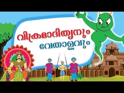 Malayalam Story for Children - അത്ഭുത വിളക്ക്