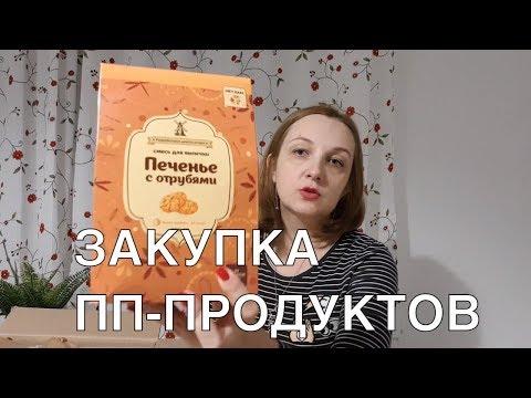 Мои покупки продуктов для диеты с сайта fitparade.ru