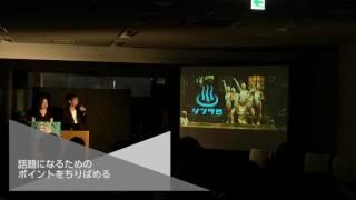 地域プロモーション映像の作り方講座-『シンフロ』(大分県)篇-