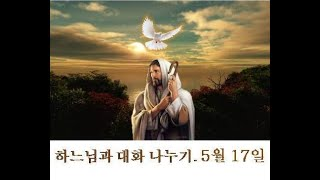 5월 17일,  부활 제6주일