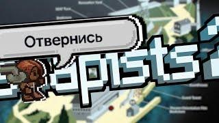 ТОТ САМЫЙ АЛЬКАТРАС - THE ESCAPISTS 2