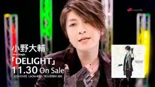 小野大輔「DELIGHT」 90秒PV