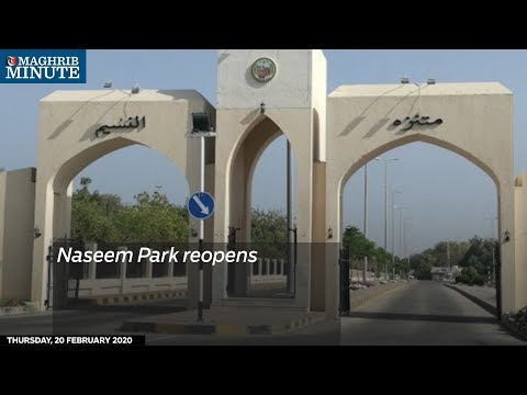 Naseem Public Park will be reopened today for the citizens and resident of the Sultanate of Oman.