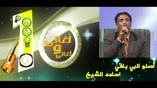 أصلو البي باقي - اسامه الشيخ تحميل MP3