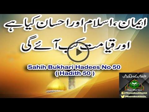Sahih Bukhari Hadees No 50 ( Hadith 50 )
