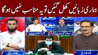 Raza Rabbani Gets Angry at Farogh Naseem   Kal Tak   Express News   IA2H