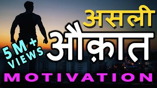 Jeet Fix: Asli Aukaat | Hard Motivational Video In Hindi For Success In Life For Students, Business