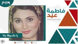 تحميل اغاني فاطمة عيد - يا مكسوفه يانا Fatma Eid - Ya Maksofa MP3