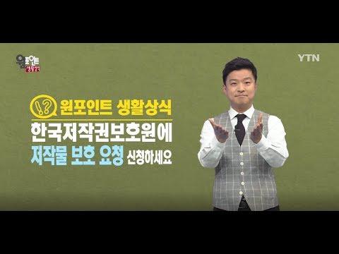 한국저작권보호원-YTN 원포인트 생활상식 '저작물 보호 어렵지 않아요' 영상