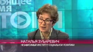 Наталья Зубаревич: В России сейчас идет опережающее затягивание поясов