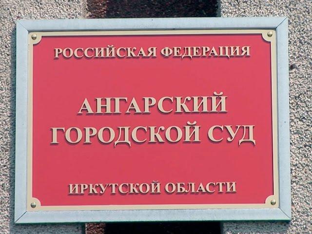 Ангарские предприятия уберут мусор через суд