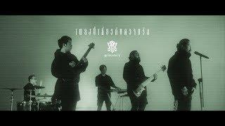 เพลงนี้เกี่ยวกับความรัก - Retrospect (#PLAY2project)「Official MV」