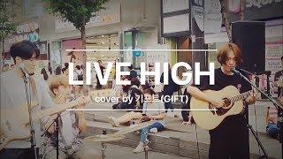기프트(GIFT) - LIVE HIGH(Jason Mraz cover)ㅣ신촌버스킹 Buskingㅣ180707