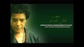 تحميل و مشاهدة Layaly 2 Mohamed Mounir - ليالي 2 محمد منير.wmv MP3