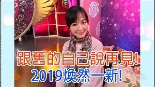 【命運好好玩】2019.01.23 跟舊的自己說再見  (郭昱晴、呂文婉)