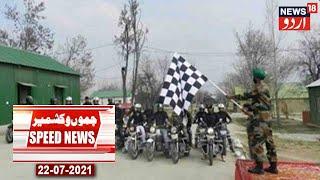 SPEED NEWS - Top 100 Headlines - Aaj Ki Taaza Khabar - July 22, 2021 - News 18 Urdu