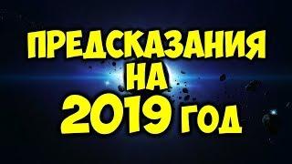 Предсказания для России на 2019 год. Что нас ждёт в 2019 году