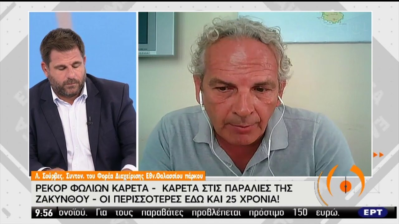 Ζάκυνθος   Ρεκόρ 25ετίας για φωλιές Καρέτα-Καρέτα   29/07/2020   ΕΡΤ