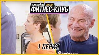 Фитнес-клуб - Сериал - 1 серия HD