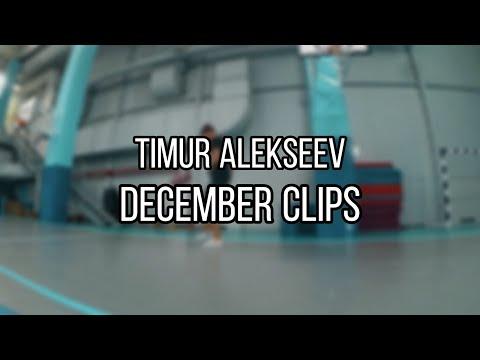 Timur Alekseev - December Clips (RLL p5)
