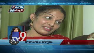 5 Cities 50 News || Top News || 16-12-2018 - TV9
