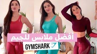 افضل ملابس جيم للبنات | Best Gym Wear For GIRLS