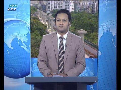 02 PM News || দুপুর ০২ টার সংবাদ || 24 May 2020 || ETV News