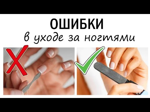 Ошибки в УХОДЕ за НОГТЯМИ || Советы и рецепты || Nail care