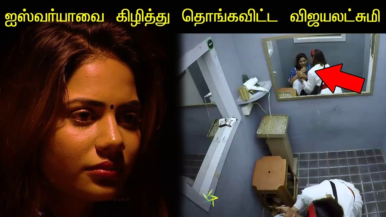 ஐஸ்வர்யாவை கிழித்து தொங்கவிட்ட விஜயலட்சுமி! Bigg Boss Today | Aishwarya vs Vijayalakshmi