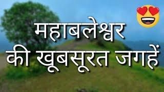 Mahabaleshwar Top 10 Tourist Places In Hindi | Mahabaleshwar Tourism | Maharashtra