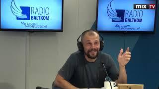 """Сетевой писатель, блогер, путешественник Валерий Рогозин в программе """"Встретились, поговорили""""#MIXTV"""