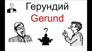 Что такое Герундий (Gerund)?