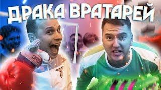 ВРАТАРЬ ЗАБИЛ ПЕНАЛЬТИ И СОШЕЛ С УМА // Ромарой против Феди